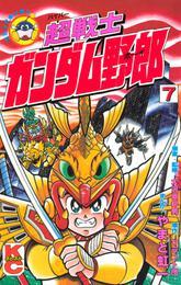 超戦士 ガンダム野郎(7) 漫画