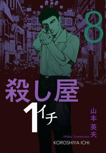 殺し屋1(イチ)8 漫画