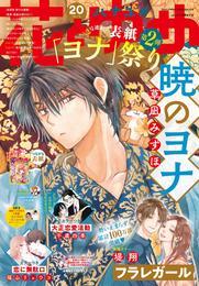 【電子版】花とゆめ 6 冊セット 最新刊まで