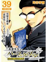 真壁先生のパーフェクトプラン【分冊版】39話