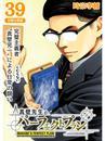 真壁先生のパーフェクトプラン【分冊版】39話 漫画