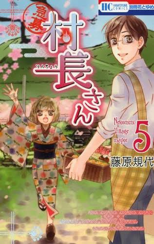 【急募】村長さん (1-5巻 全巻) 漫画