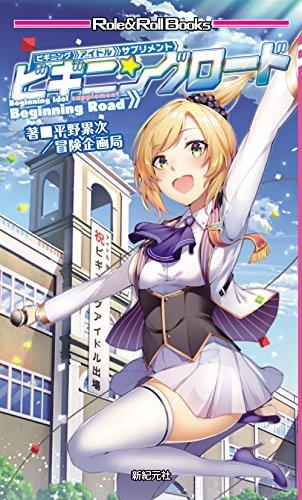 【書籍】ビギニングアイドル サプリメント ビギニングロード 漫画