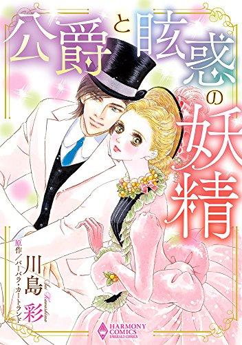 公爵と眩惑の妖精 漫画