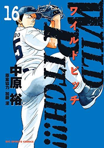 WILD PITCH!!! (1-9巻 最新刊) 漫画