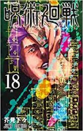 呪術廻戦(18) アクリルスタンドカレンダー付き同梱版【予約:2021年12月25日発売予定】