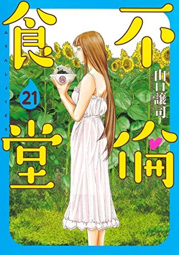 不倫食堂 (1-8巻 最新刊) 漫画