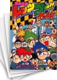 【中古】爆走兄弟レッツ&ゴー!!MAX (1-7巻) 漫画