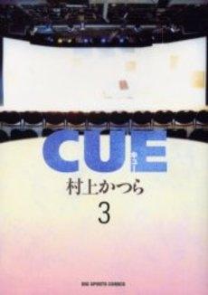 CUE (キュー) (1-3巻 全巻) 漫画