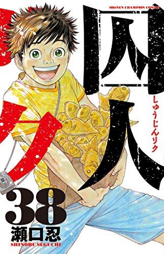 囚人リク (1-36巻 最新刊) 漫画