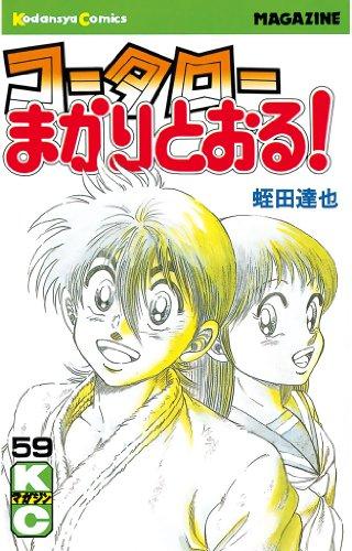 コータローまかりとおる! (1-59巻 全巻) 漫画