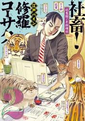 社畜! 修羅コーサク 2 冊セット最新刊まで 漫画