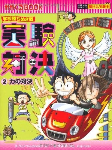 【書籍】学校勝ちぬき戦 実験対決2 力の対決 漫画