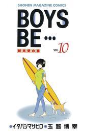 BOYS BE・・・(10) 漫画