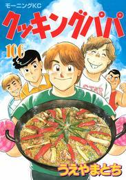 クッキングパパ(106) 漫画