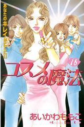 コスメの魔法 16 冊セット 全巻