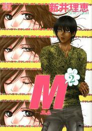 M-エム- (2) 漫画