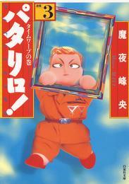 パタリロ! 3巻 漫画