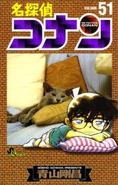 名探偵コナン(51) 漫画