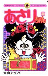 あさりちゃん(30) 漫画