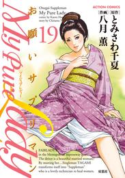 My Pure Lady 19巻