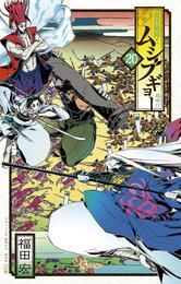 常住戦陣!!ムシブギョー(20) 漫画