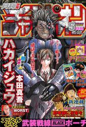 月刊少年チャンピオン 2013年5月号