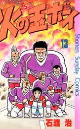 火の玉ボーイ(13) 漫画