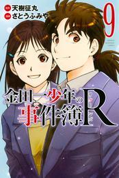 金田一少年の事件簿R(9) 漫画