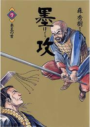 墨攻(ぼっこう)(7) 漫画