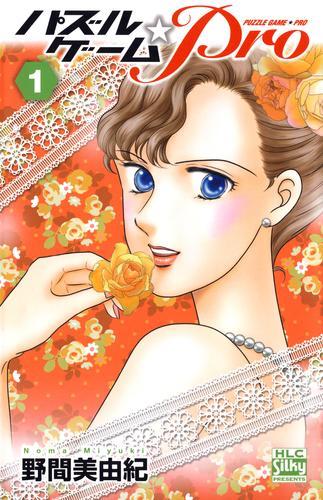 パズルゲーム☆Pro  漫画