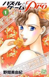 パズルゲーム☆Pro 1巻 漫画