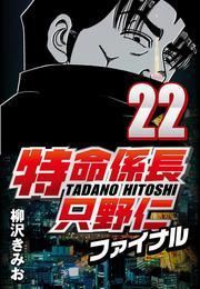 特命係長只野仁ファイナル 22 漫画