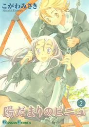 陽だまりのピニュ 2巻 漫画