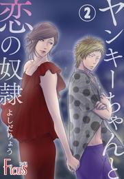 ヤンキーちゃんと恋の奴隷 2 漫画