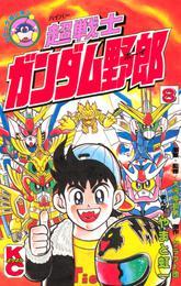 超戦士 ガンダム野郎(8) 漫画