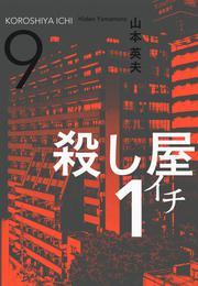 殺し屋1(イチ)9 漫画