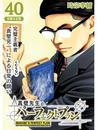 真壁先生のパーフェクトプラン【分冊版】40話 漫画