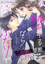 noicomi堕ちるならふたりで 17 冊セット 最新刊まで