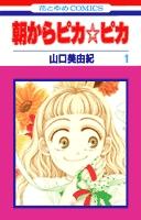 朝からピカ☆ピカ(1-9巻 全巻) 漫画