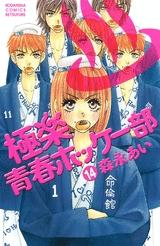 極楽・青春ホッケー部 (1-14巻 全巻) 漫画