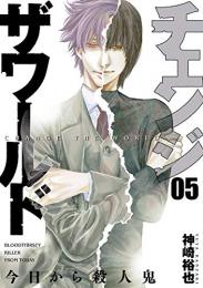 チェンジザワールド -今日から殺人鬼-(1-5巻 全巻)
