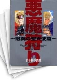 【中古】悪魔狩り〜冠翼の聖天使篇〜 (1-6巻) 漫画