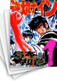 【中古】逆境ナイン キャプテンコミックススペシャル版 (1-4巻) 漫画