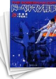 【中古】ドーベルマン刑事 [文庫版] (1-18巻) 漫画