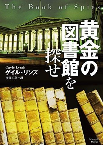 【文庫】黄金の図書館を探せ 漫画