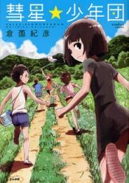 彗星★少年団 (1巻 全巻)
