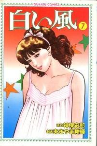 白い風 (1-25巻 全巻) 漫画