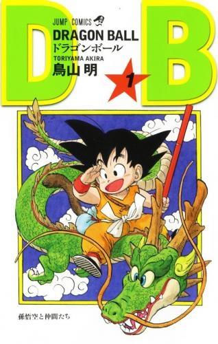 ドラゴンボール [新書版/新装版] (1-42巻 全巻) 漫画