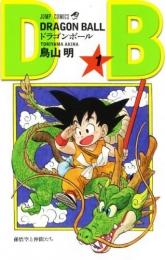 ドラゴンボール [新書版/新装版] 漫画